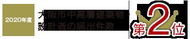 2019年度大阪市中高層建築物・設計者の届出件数 第2位を獲得