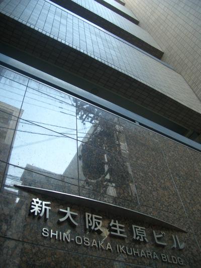 新大阪生原ビル